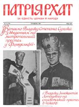 Patriarhat-1981-05-1