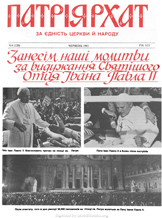 Patriarhat-1981-06-1