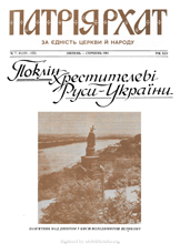 Patriarhat-1981-07-08-1