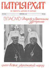 Patriarhat-1981-09-1