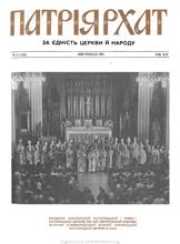 Patriarhat-1981-11-1