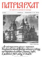 Patriarhat-1981-12-1