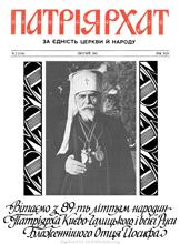 Patriarhat-1981-02-1