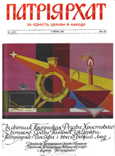Patriarhat-1982-01-1