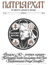 Patriarhat-1982-02-1