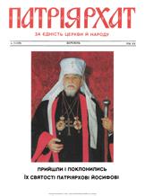 Patriarhat-1982-03-1