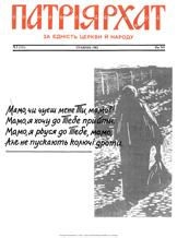Patriarhat-1982-05-1