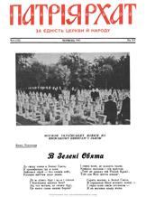 Patriarhat-1982-06-1