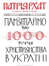 Patriarhat-1982-07-08-1