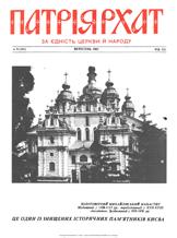 Patriarhat-1982-09-1