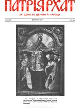 Patriarhat-1982-10-1