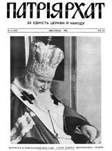Patriarhat-1982-11-1