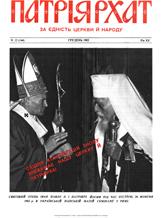 Patriarhat-1982-12-1