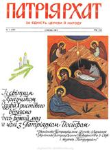 Patriarhat-1983-01-1