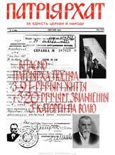Patriarhat-1983-02-1