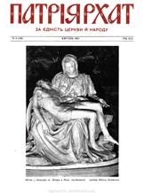 Patriarhat-1983-04-1