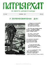 Patriarhat-1983-06-1