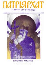 Patriarhat-1983-07-08-1