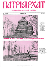 Patriarhat-1983-10-1