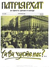 Patriarhat-1983-11-1