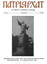 Patriarhat-1983-12-1
