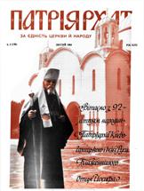 Patriarhat-1984-02-1