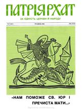 Patriarhat-1984-05-1
