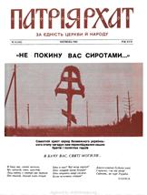 Patriarhat-1984-06-1
