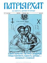 Patriarhat-1984-07-08-1