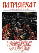 Patriarhat-1984-10-1