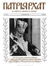 Patriarhat-1984-11-1