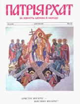 Patriarhat-1987-04-1