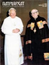 Patriyarkhat 9-1996-1-obkl