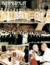 Patriyarkhat 10-1996-1-obkl