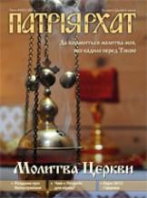 Патріярхат 4 (431) 2012