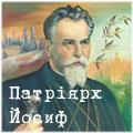 Патріярх Йосиф Сліпий