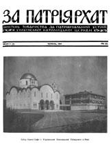 Патріярхат 2 (9) 1969