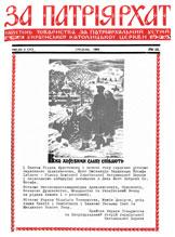 Патріярхат 4 (11) 1969