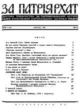 Patriarhat-1970-01