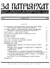 Patriarhat-1970-03-1