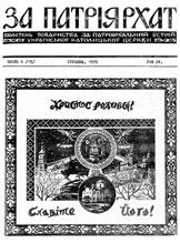 Patriarhat-1970-04-1