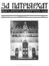 Патріярхат № 1 (16) 1972