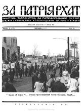 Патріярхат № 2 (17) 1972