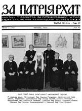Patriarhat-1972-02