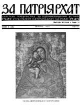 Patriarhat-1972-03