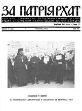 Patriarhat-1972-04