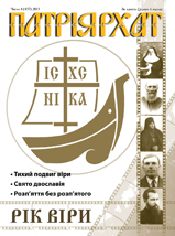 Патріярхат №4, 2013