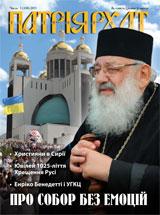 Патріярхат 5 (438) 2013
