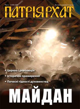 Патріярхат №1, 2014