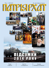 Патріярхат №1 2015